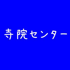 愛知県豊田市の真言宗寺院