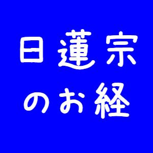日蓮宗のお経