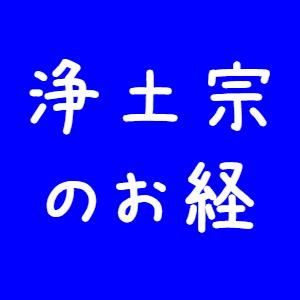 浄土宗のお経