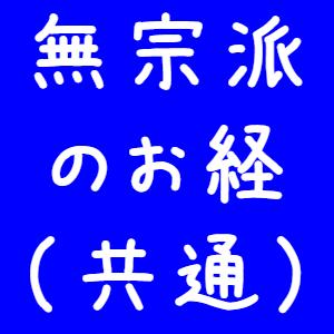 無宗派のお経(共通)