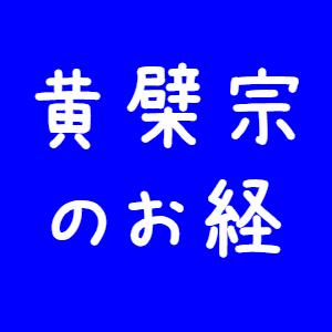 黄檗宗のお経