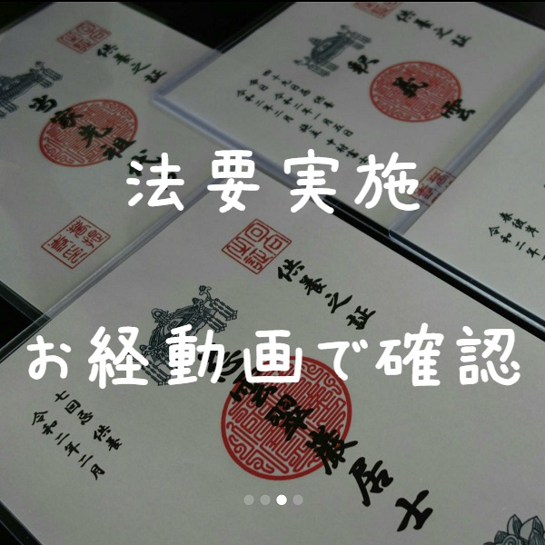 法要の読経依頼(法事や告別供養、祈願、戒名授与、開眼、閉眼、ペット供養も可能)新型コロナの影響により遠隔法要(非公開)で受付中。